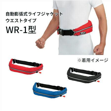 《オーシャンライフ》【TYPE A】 自動膨脹式ライフジャケット ウエストタイプ WR-1型