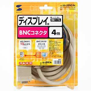[サンワサプライ] アナログRGBケーブル(4m) KB-5BNC4K