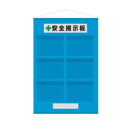 フリー掲示板防雨型 A4用紙ヨコ×6枚タイプ【屋外可】