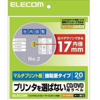 【ネコポス対応可能】 プリンタを選ばないCD/DVD用ラベル(内円小タイプ マルチプリント はがれにくい)