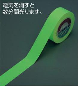 室内フロア用ガードテープ (蓄光)50mm幅×30m