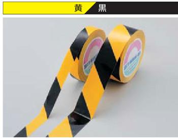 ガードテープ(再はく離タイプ 黄/黒)25mm幅×100m