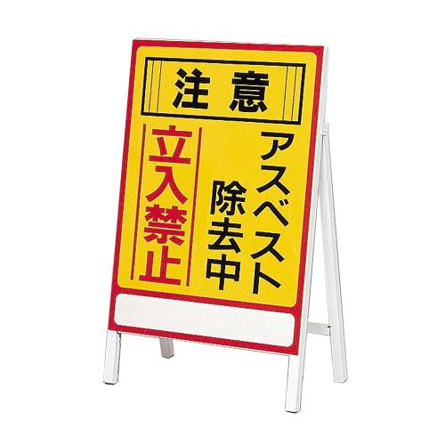 アスベスト標識板 スチール枠付(700×500mm)(※代引不可)