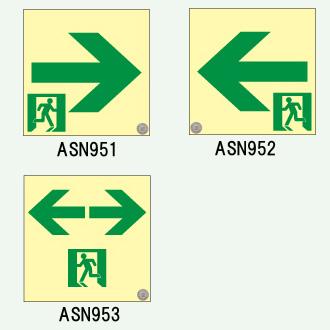 A級高輝度蓄光通路誘導標識 [認定マーク付き] 150mm角