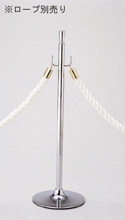 ガイドスタンド クロームメッキ (※ロープ別売り)