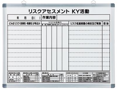 リスクアセスメントKYボード