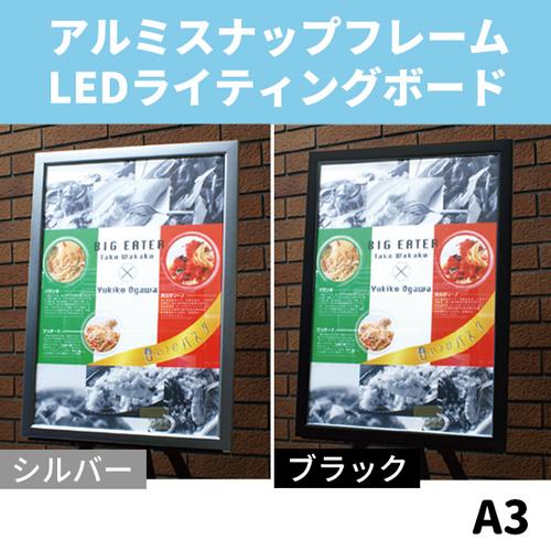 アルミスナップフレーム LEDライティングボード A3サイズ