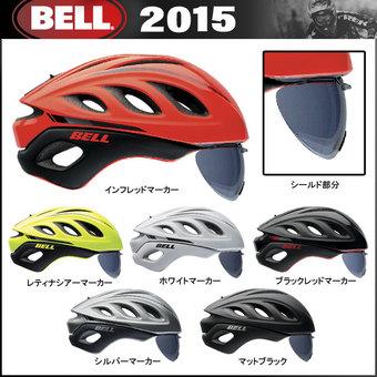 BELL(ベル)STAR PRO SHIELD【ワケアリ特価】【ヘルメット】