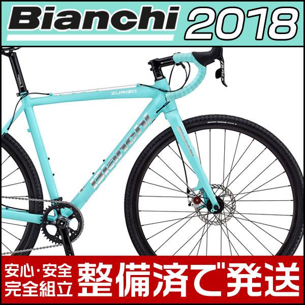 ビアンキ 2018年モデル ZURIGO(ズリーゴ)【CX/シクロクロス】【Bianchi】