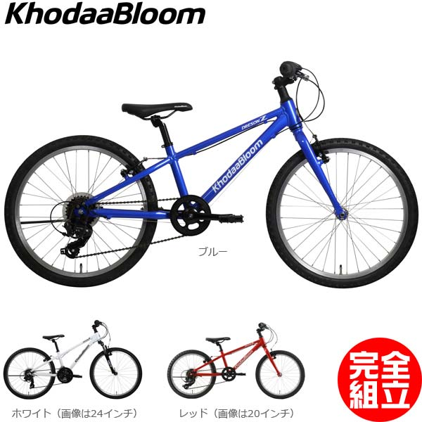KhodaaBloom コーダーブルーム 2019年モデル DRESON Z22 ドレソンZ22 子供用自転車
