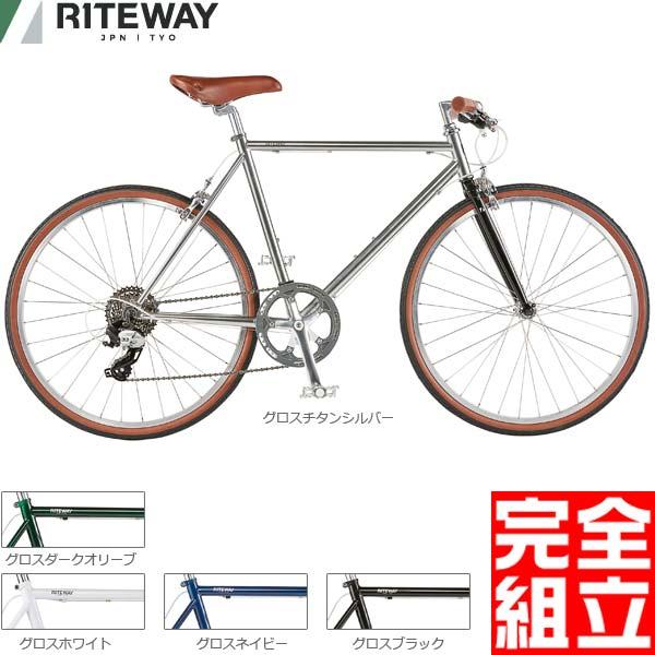 RITEWAY ライトウェイ 2019年モデル STYLES スタイルス クロスバイク