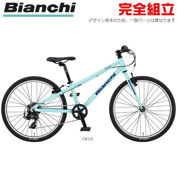Bianchi ビアンキ 2020年モデル PIRATA 24 ピラタ24 子供用自転車