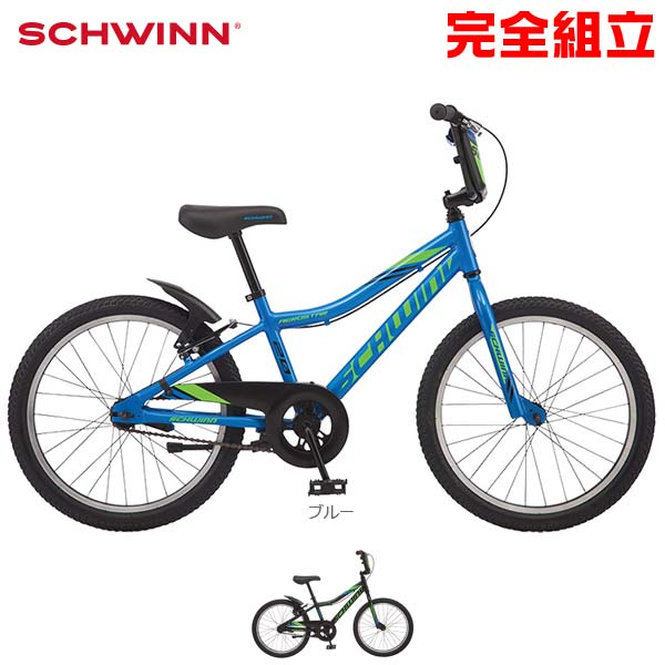SCHWINN シュウィン 2020年モデル AEROSTAR エアロスター 20インチ 子供用自転車
