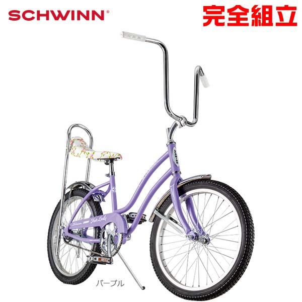 SCHWINN シュウィン 2020年モデル FAIRLADY フェアレディー クルーザー