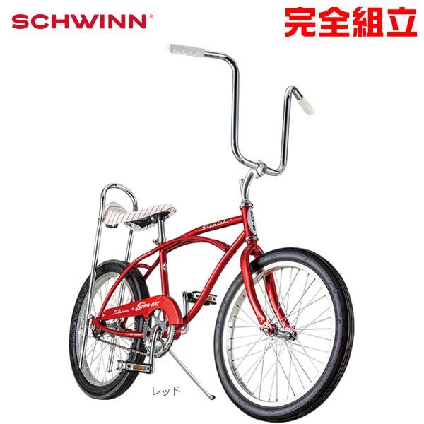 SCHWINN シュウィン 2020年モデル STINGRAY スティングレイ クルーザー