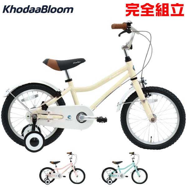 アルミ 16インチ 低価格 補助輪付き KhodaaBloom 記念日 コーダーブルーム K16 アッソンK16 子供用自転車 asson 2021年モデル