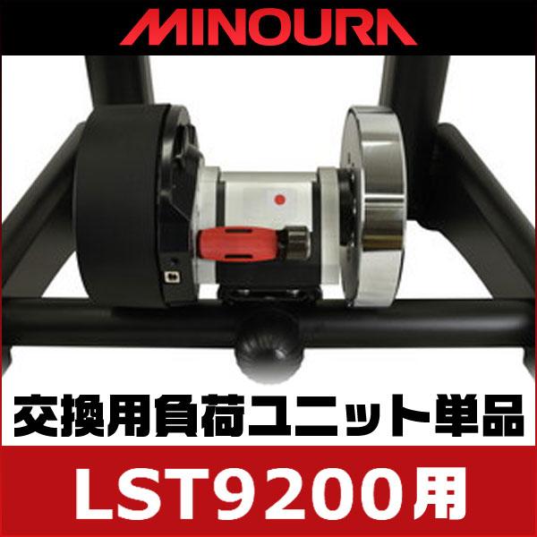 MINOURA(ミノウラ) マグネット式トレーナー負荷ユニット(LST9200用) 負荷装置単体
