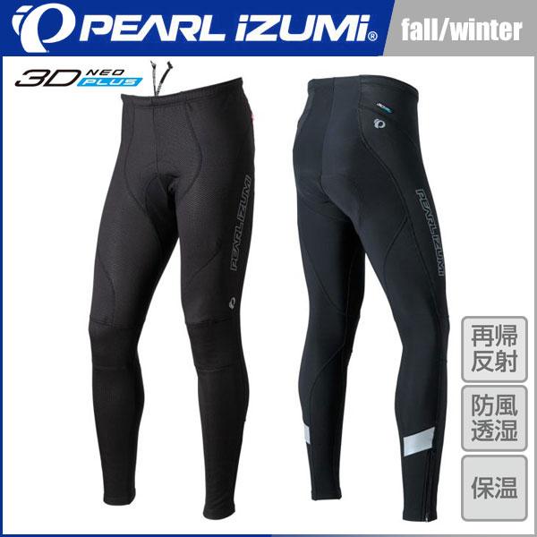パールイズミ 2017年秋冬モデル ウィンドブレーク レーサー タイツ[6500-3DNP]【PEARL IZUMI】
