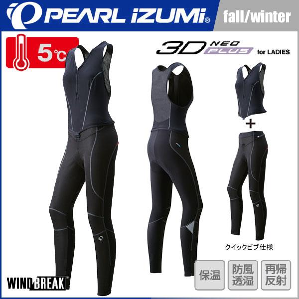 パールイズミ 2017年秋冬モデル ウィンドブレーク クイック ビブ タイツ[WT6500-3DNP]【女性用】【PEARL IZUMI】
