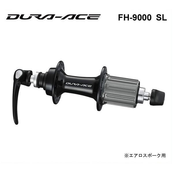 シマノ デュラエース FH-9000 SL エアロスポーク用 フリーハブ 141x130ID【ロード】【SHIMANO】【DURA ACE】