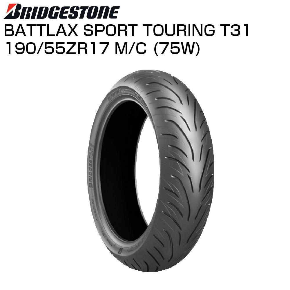 BRIDGESTONE BATTLAX SPORT TOURING T31 190/55ZR17 M/C 75W TL MCR05490 リア ブリヂストン バトラックス スポーツツーリング T31