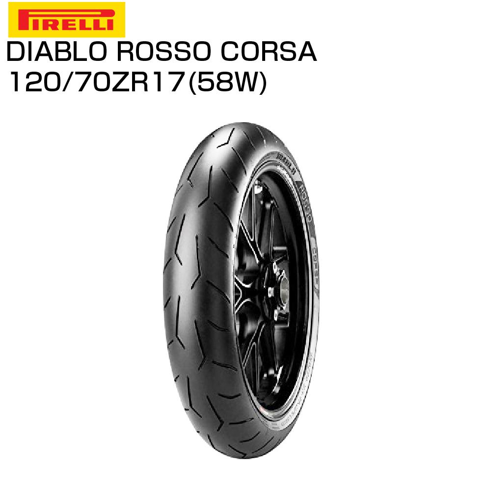 ピレリ ディアブロ ロッソコルサ 120/70 ZR 17 M/C 58W TL 1734600 フロントタイヤ  PIRELLI  ROSSO CORSA  DIABLO バイクタイヤセンター