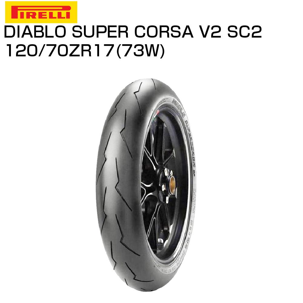 ピレリ ディアブロ スーパーコルサ SC2 V2 120/70 ZR 17 M/C 58W TL 2303600 フロントタイヤ SUPERCORSA PIRELLI DIABLO バイクタイヤセンター