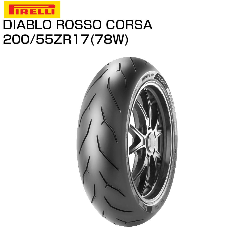ピレリ ディアブロ ロッソコルサ 200/55 ZR 17 M/C 78W TL 2321800 リアタイヤ  PIRELLI  ROSSO CORSA  DIABLO バイクタイヤセンター