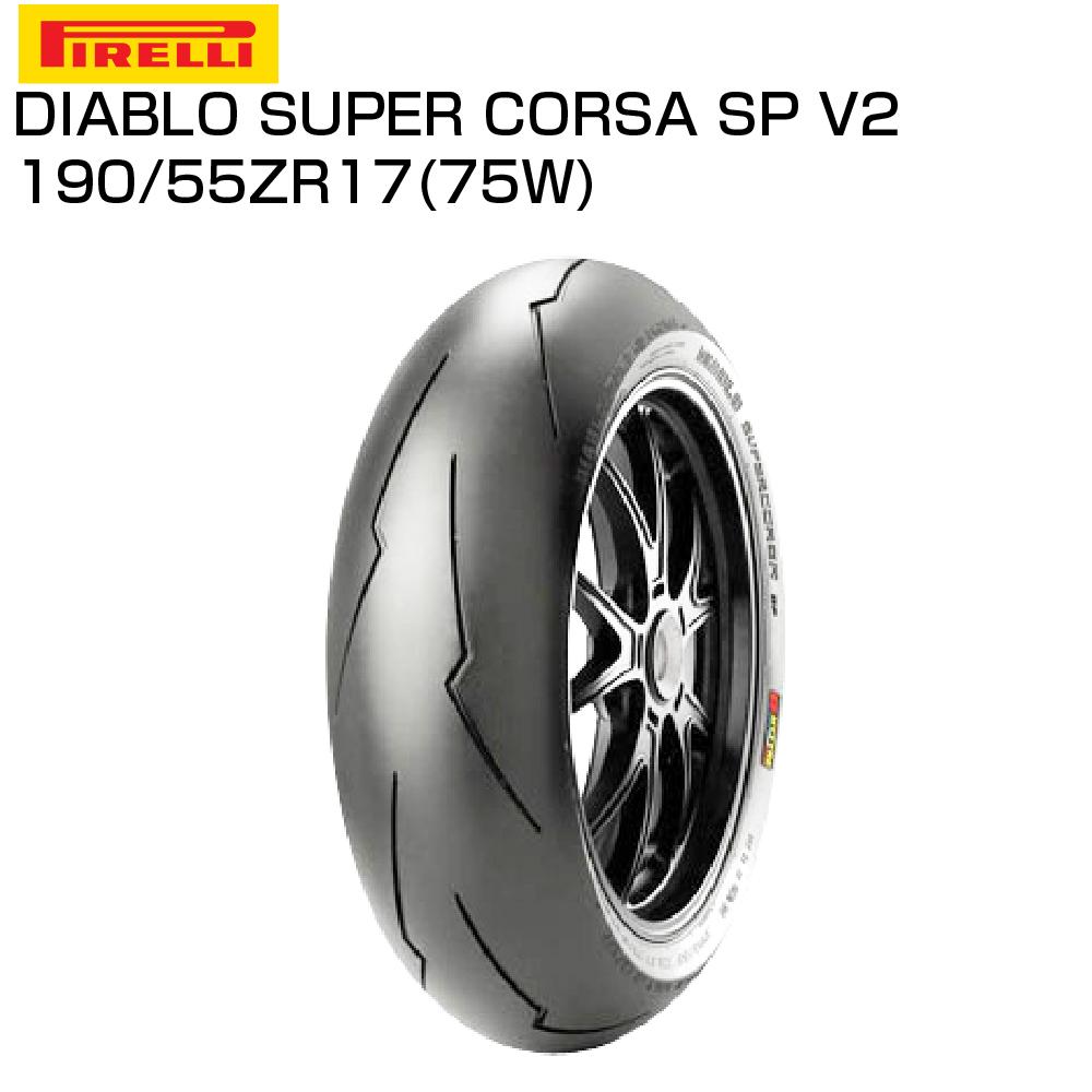 ピレリ ディアブロ スーパーコルサ SP V2 190/55 ZR 17 M/C 75W TL 2304500 リアタイヤ SUPERCORSA PIRELLI DIABLO バイクタイヤセンター