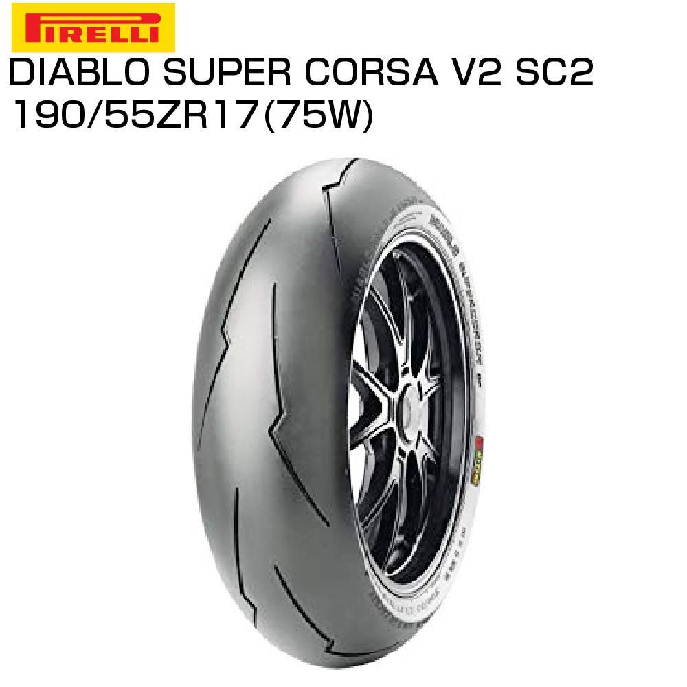 ピレリ ディアブロ スーパーコルサ SC2 V2 190/55 ZR 17 M/C 75W TL 2304400 リアタイヤ SUPERCORSA PIRELLI DIABLO レース用 バイクタイヤセンター