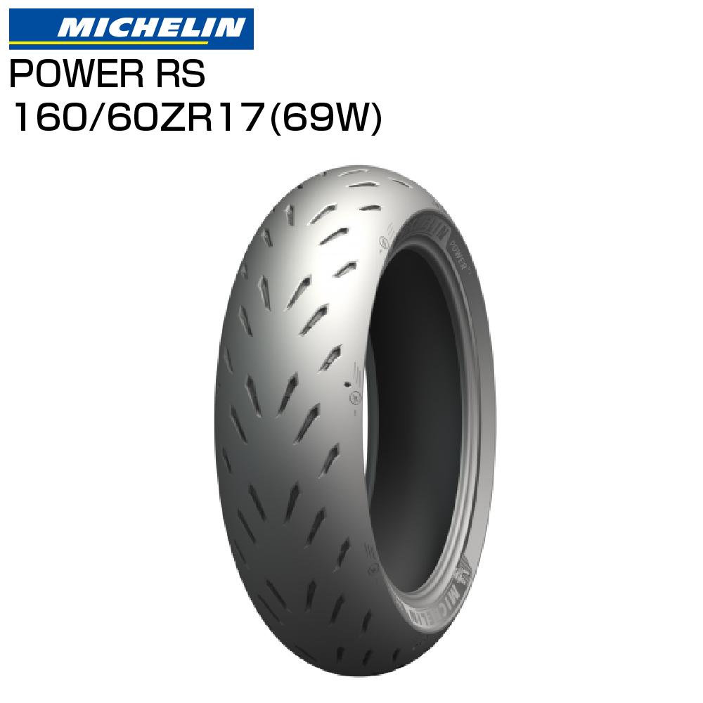 5000円以上お買い上げで送料無料! MICHELIN POWER RS 160/60ZR17 M/C 69W TL ミシュラン パワーRS バイクタイヤセンター