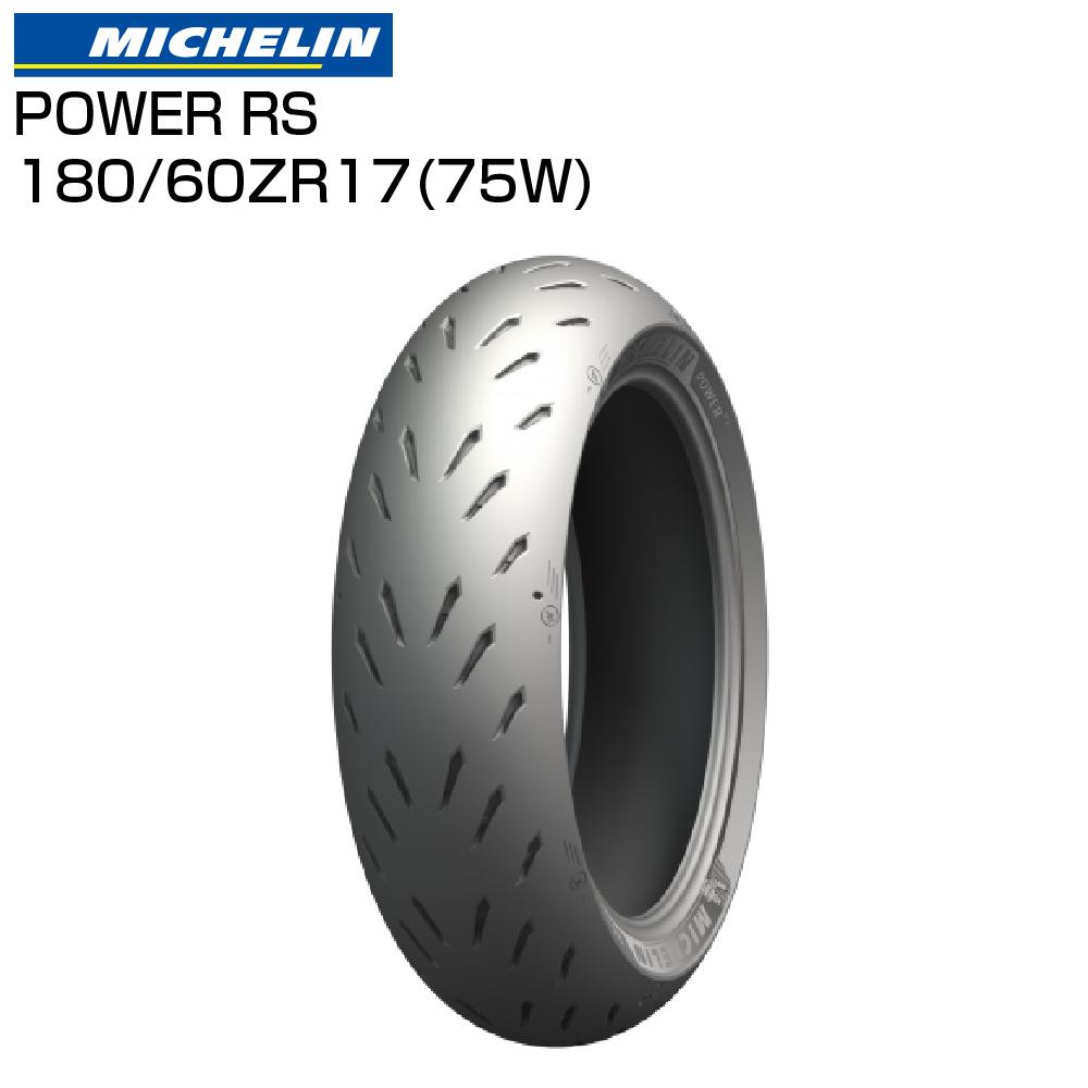 MICHELIN POWER RS 180/60ZR17 M/C 75W TL ミシュラン パワーRS バイクタイヤセンター