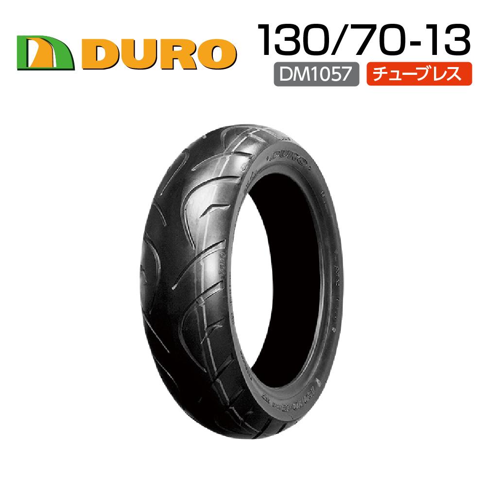購入 3980円以上お買い上げで送料無料 DURO 130 70-13 DM1057 バイク オートバイ OEM デューロ バイクタイヤセンター ダンロップ 公式ショップ タイヤ 高品質