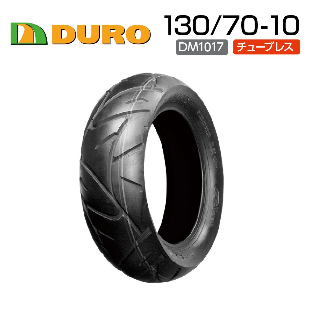 3980円以上お買い上げで送料無料 購買 DURO 130 70-10 DM1017 バイク オートバイ ダンロップ 高品質 バイクタイヤセンター タイヤ 新品未使用正規品 OEM デューロ