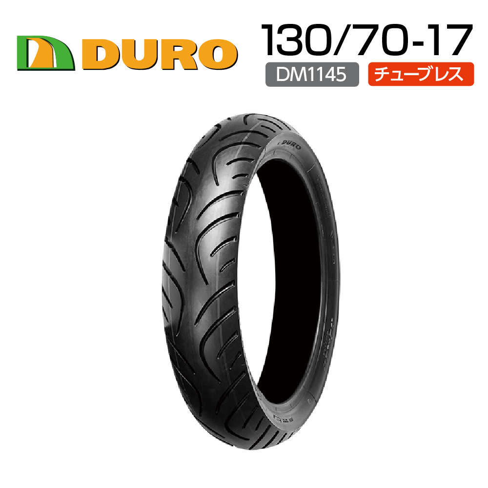 DURO 130/70-17 DM1145 バイク オートバイ タイヤ 高品質 ダンロップ OEM デューロ バイクタイヤセンター