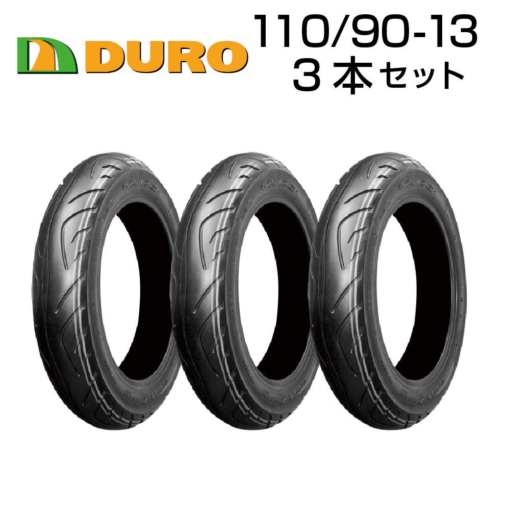 DURO 110/90-13 3本セット DM1060 バイク オートバイ タイヤ 高品質 ダンロップ OEM デューロ バイクタイヤセンター
