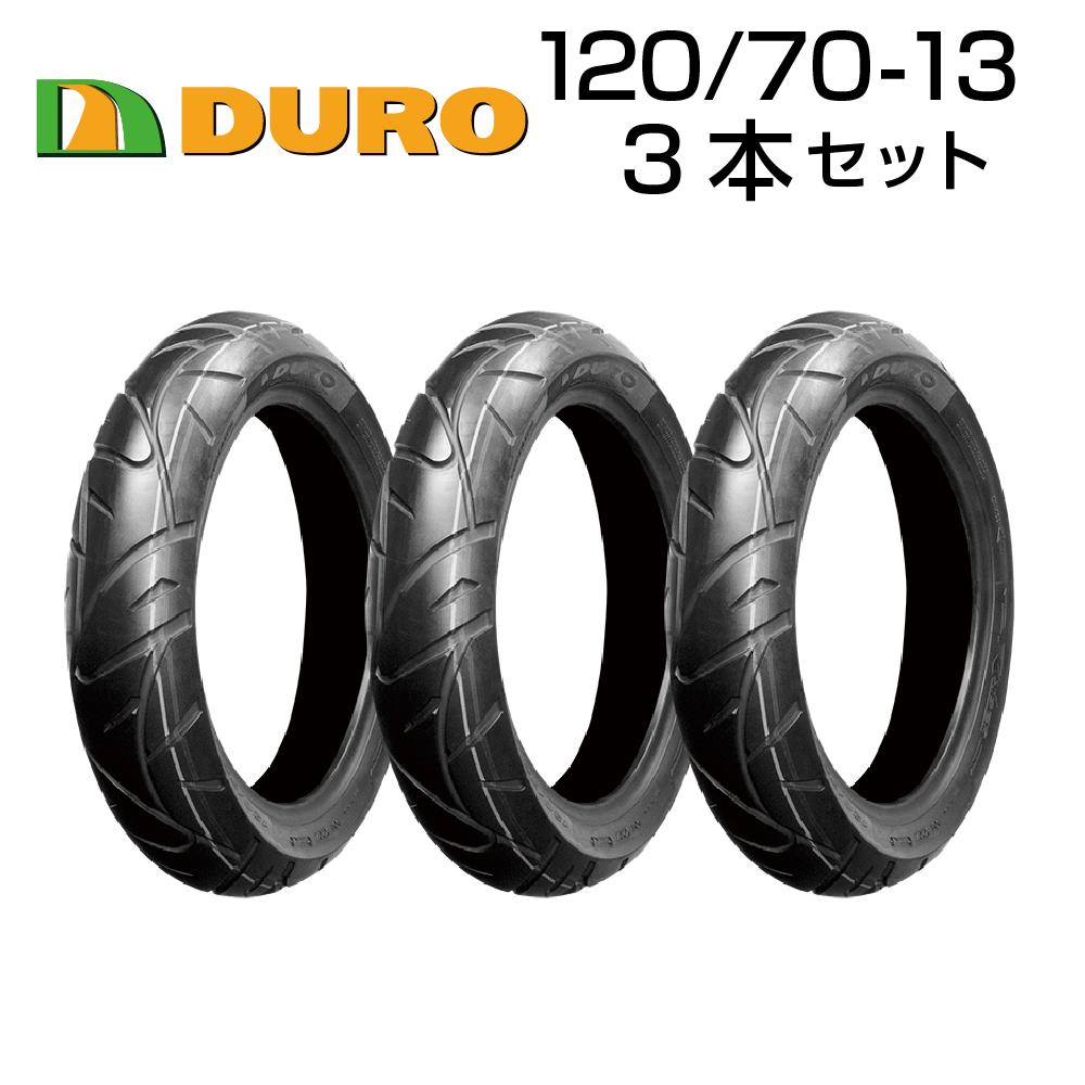 DURO 120/70-13 3本セット DM1017 バイク オートバイ タイヤ 高品質 ダンロップ OEM デューロ バイクタイヤセンター
