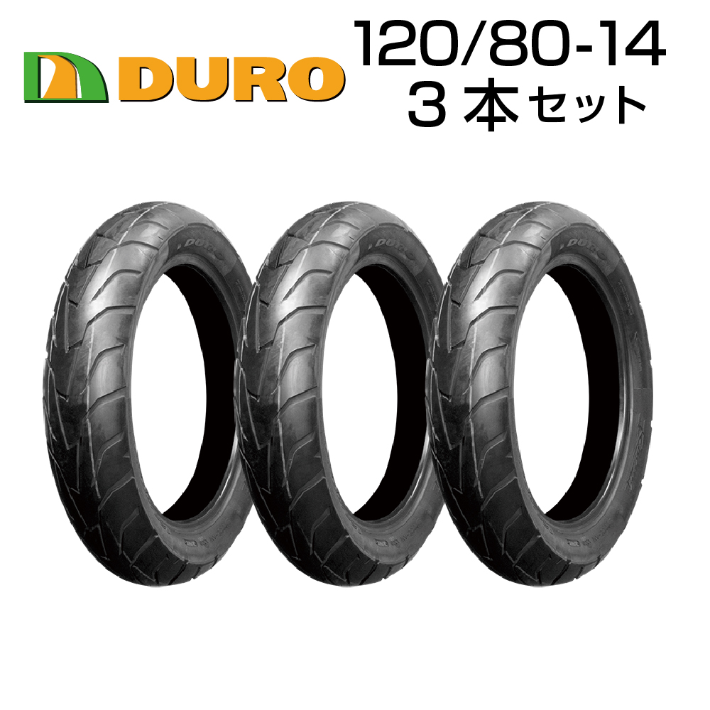 DURO 120/80-14 3本セット バイク オートバイ タイヤ 高品質 ダンロップ OEM デューロ バイクタイヤセンター