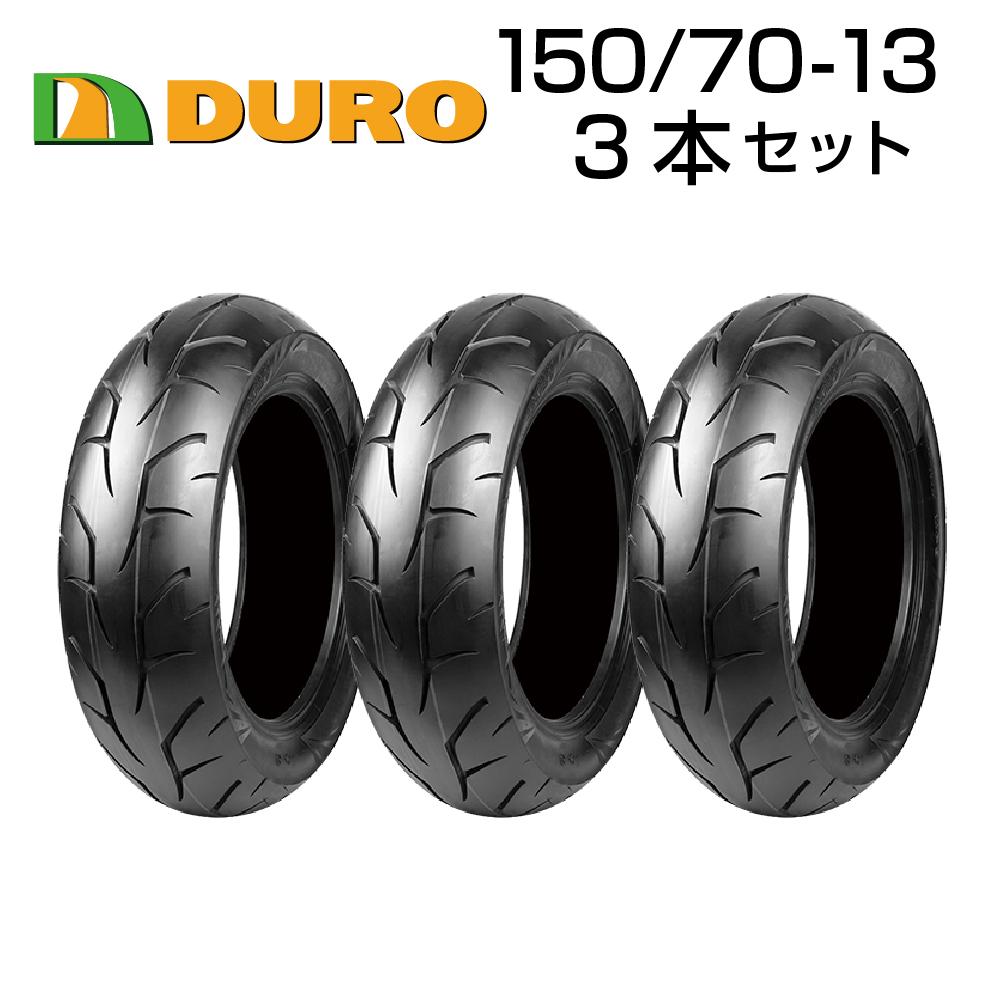 DURO 150/70-13 3本セット DM1219 バイク オートバイ タイヤ 高品質 ダンロップ OEM デューロ バイクタイヤセンター