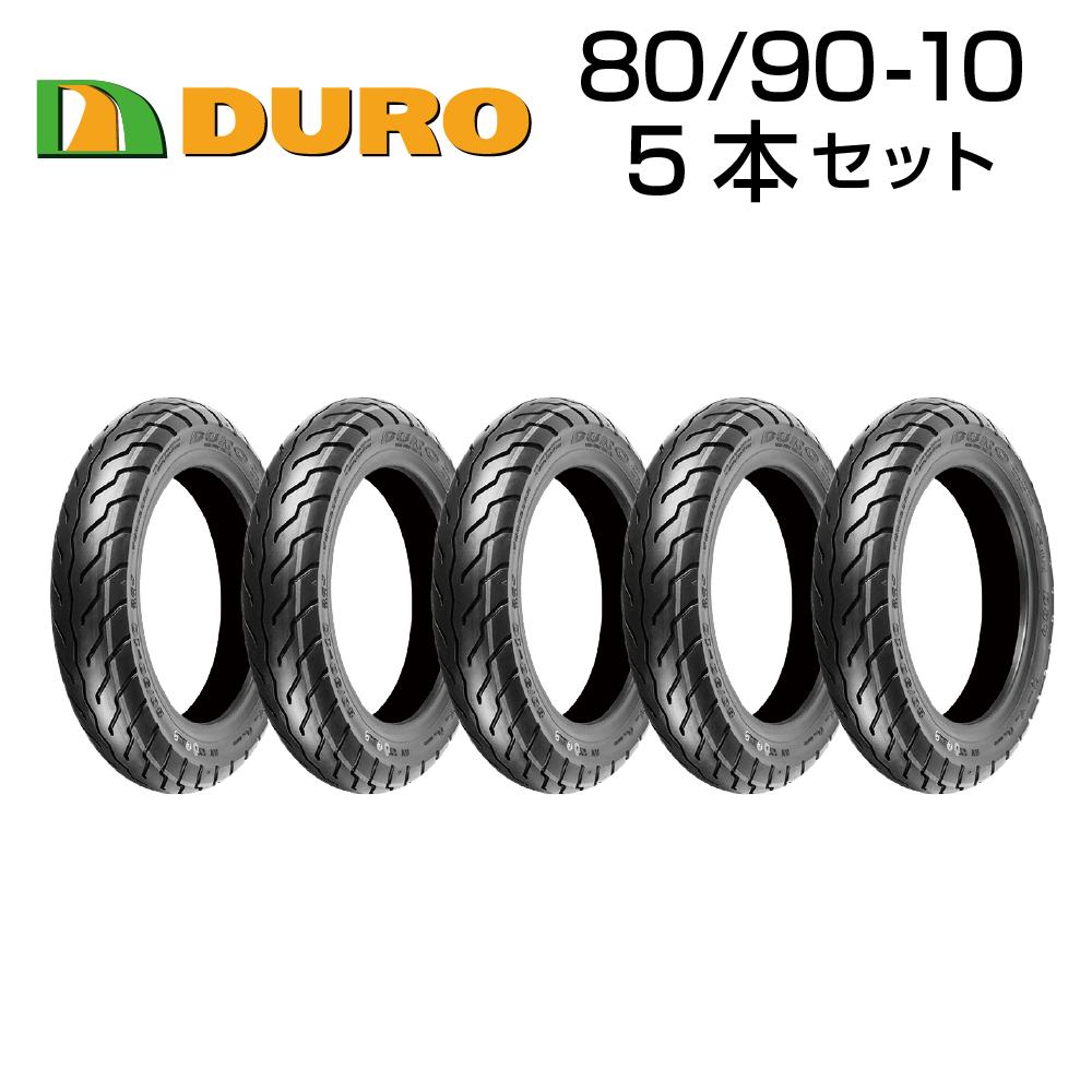 DURO 80/90-10 D39 5本セット バイク オートバイ タイヤ 高品質 ダンロップ OEM デューロ