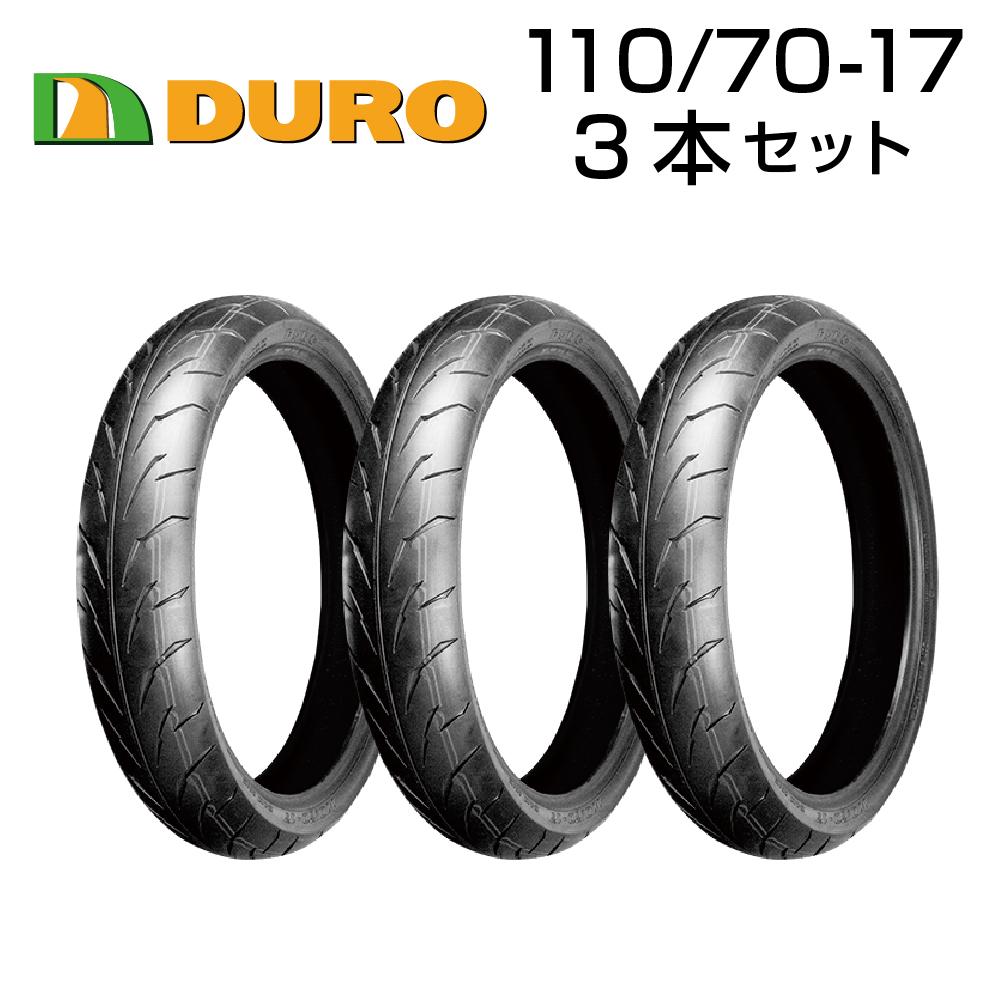 DURO 110/70-17 3本セット バイク オートバイ タイヤ 高品質 ダンロップ OEM デューロ