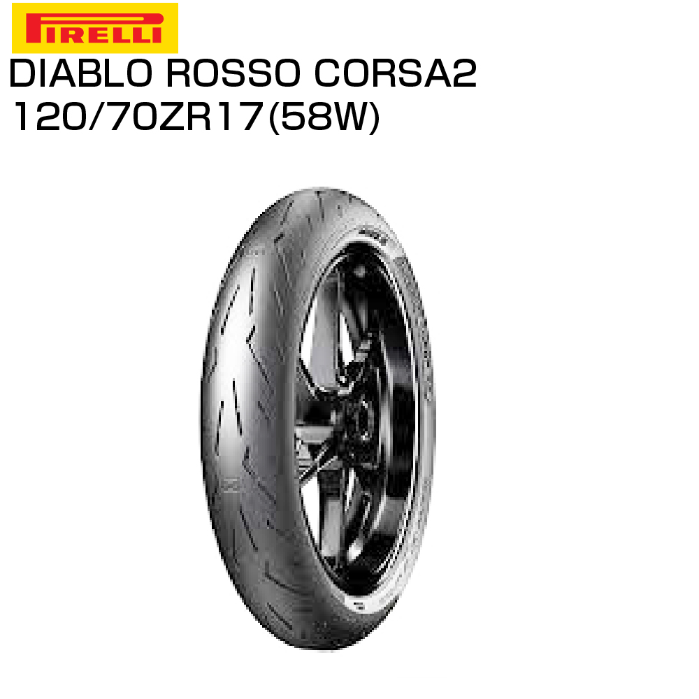 PIRELLI DIABLO ROSSO CORSA2 120/70ZR M/C TL 58W 2906900 ピレリディアブロ ロッソコルサ2