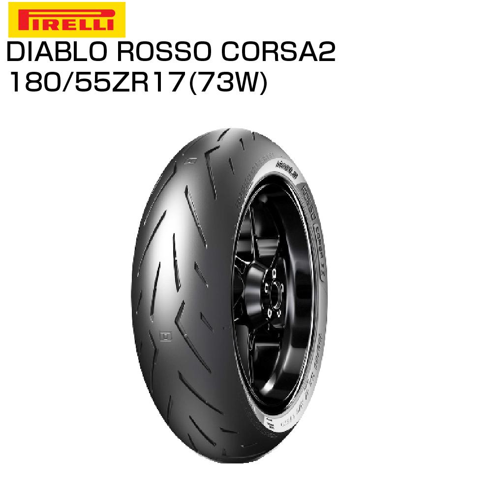 PIRELLI DIABLO ROSSO CORSA 2 180/55ZR17 M/C TL 73W 2907100 ピレリ ディアブロ ロッソコルサ2
