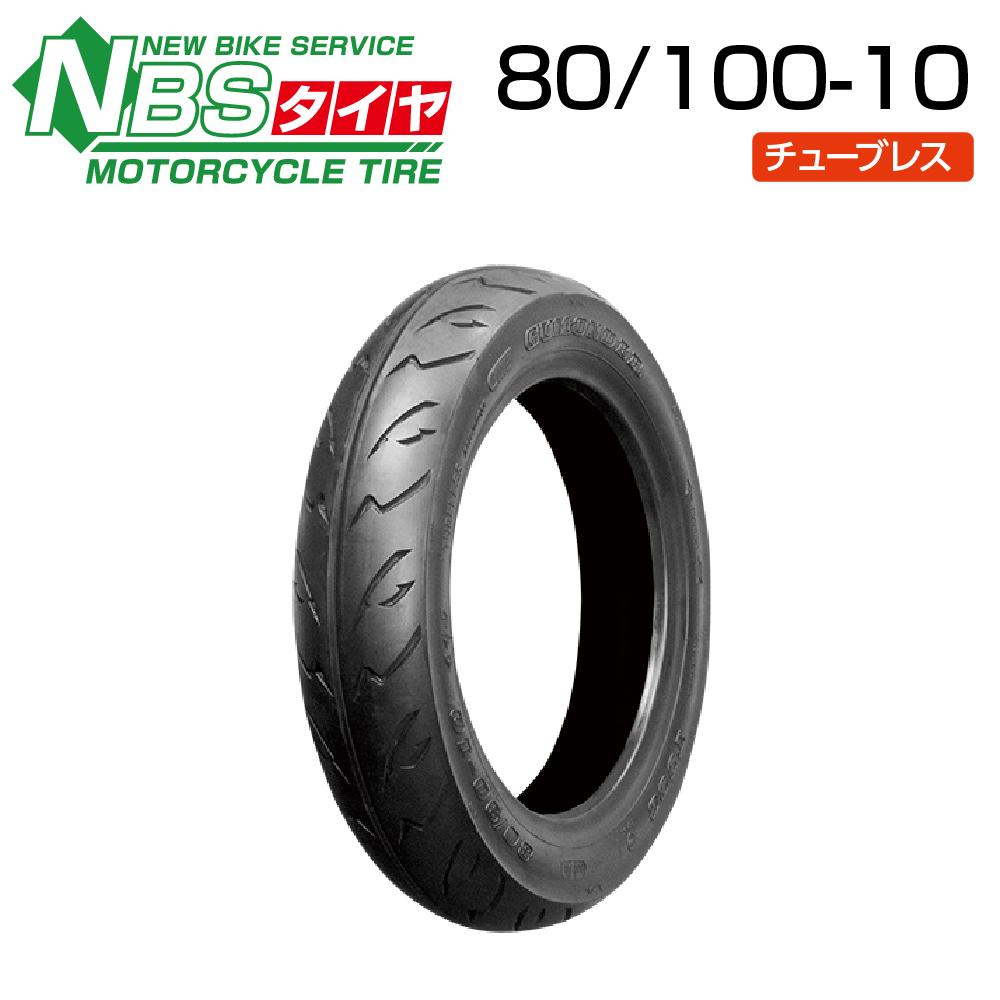 3980円以上お買い上げで送料無料 NBS 80 100-10 バイク 高品質 お得 オートバイ 売買 タイヤ バイクタイヤセンター