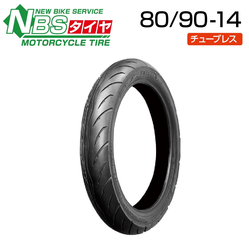 3980円以上お買い上げで送料無料 NBS 正規取扱店 80 90-14 バイク 高品質 オートバイ 信用 バイクタイヤセンター 台湾製 タイヤ