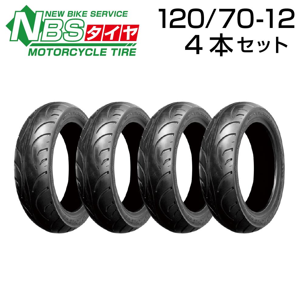 NBS 120/70-12 4本セット バイク オートバイ タイヤ 高品質 バイクタイヤセンター