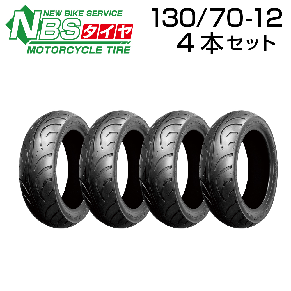 NBS 130/70-12 4PR T/L 4本セット バイク オートバイ タイヤ 高品質 バイクタイヤセンター