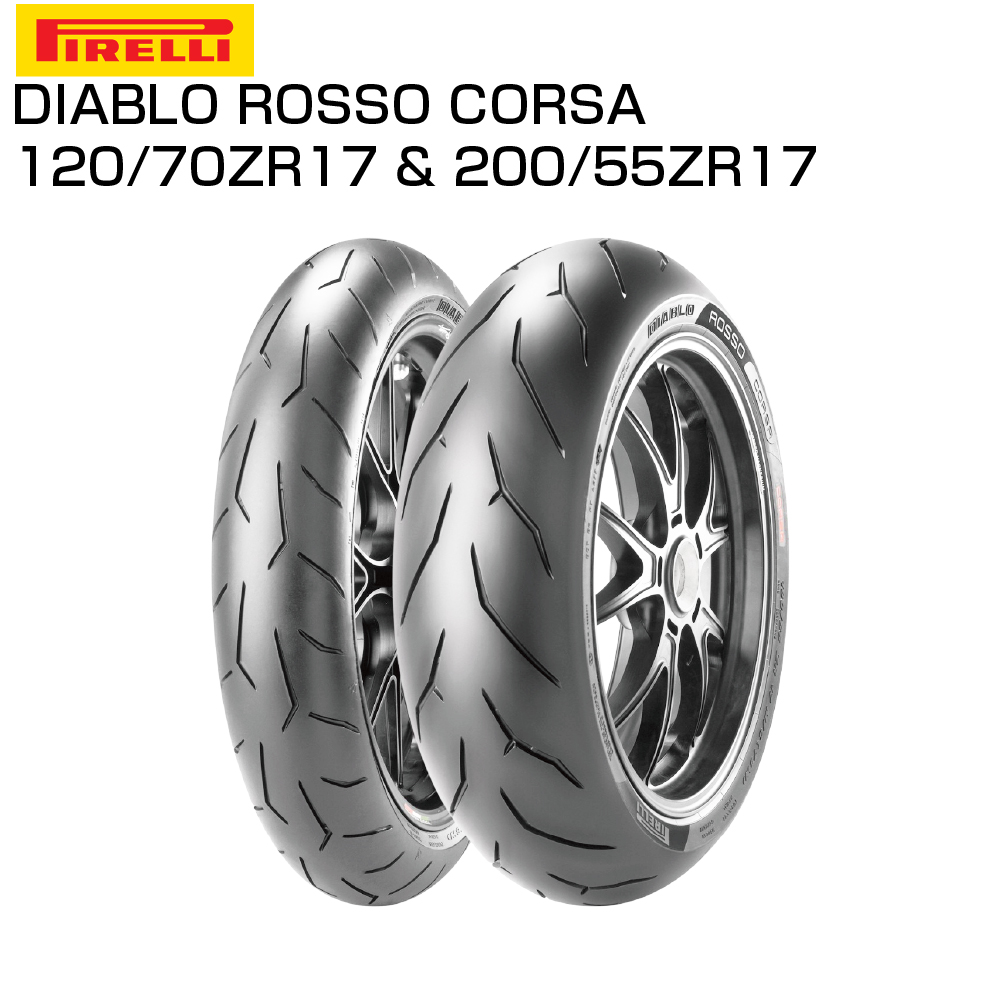 ピレリ ディアブロ ロッソコルサ 120/70 ZR 17 M/C 58W TL 1734600 & 200/55 ZR 17 M/C 78W TL 2321800 前後セット  PIRELLI  ROSSO CORSA  DIABLO バイクタイヤセンター