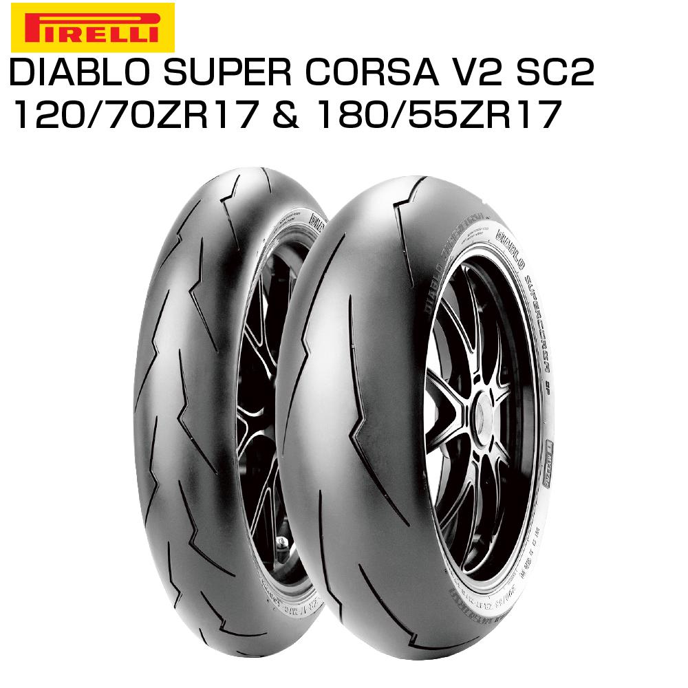 新品ピレリ ディアブロ スーパーコルサ SC2 V2 120/70 ZR 17 M/C 58W TL 2303600 & 180/55 ZR 17 M/C 73W TL 2303900 前後タイヤセット SUPERCORSA PIRELLI DIABLO レース用 バイクタイヤセンター