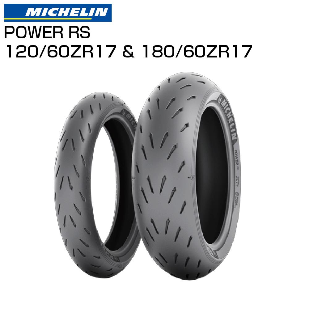 MICHELIN POWER RS 120/60ZR17 M/C 55W TL & 180/60ZR17 M/C 75W TL ミシュラン パワーRS バイクタイヤセンター